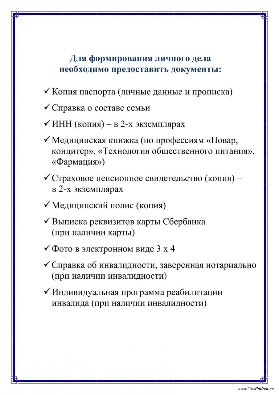 Список документов для поступления в вуз на заочное отделение