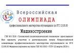 Всероссийская олимпиада профессионального мастерства обучающихся по УГС 15.00.00 Машиностроение