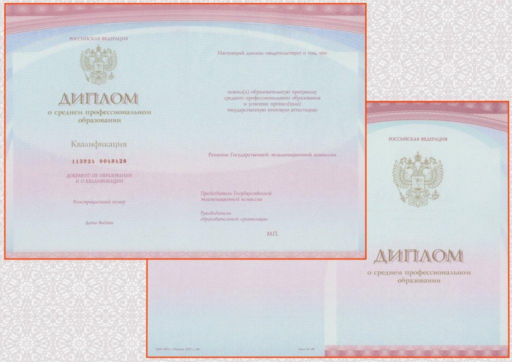 """Документы гос. образца о СПО """" Гусевский политехнический техникум"""