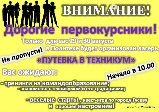 """Путевка в техникум"""