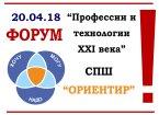 Форум «Профессии и технологии XXI века»
